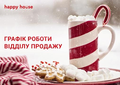 График работы отдела продаж в праздничные дни