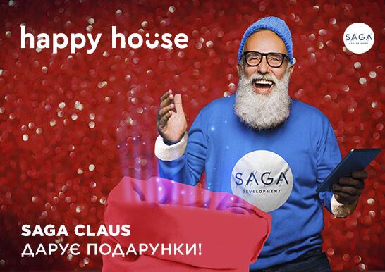 Новогодние подарки от Happy House