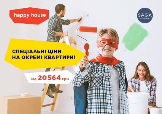 Специальные цены на отдельные квартиры