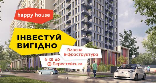 Инвестируй выгодно — покупай квартиру в Happy House!