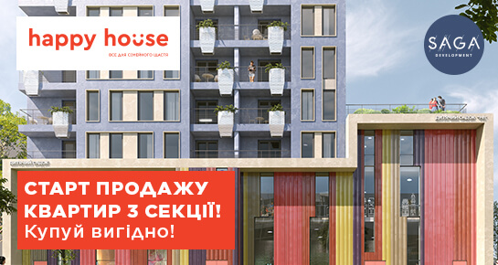 Старт продаж квартир в 3-й секции Happy House