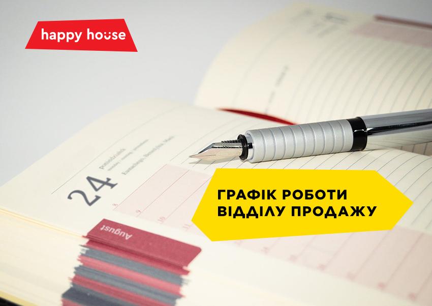 График работы отдела продаж на День Независимости