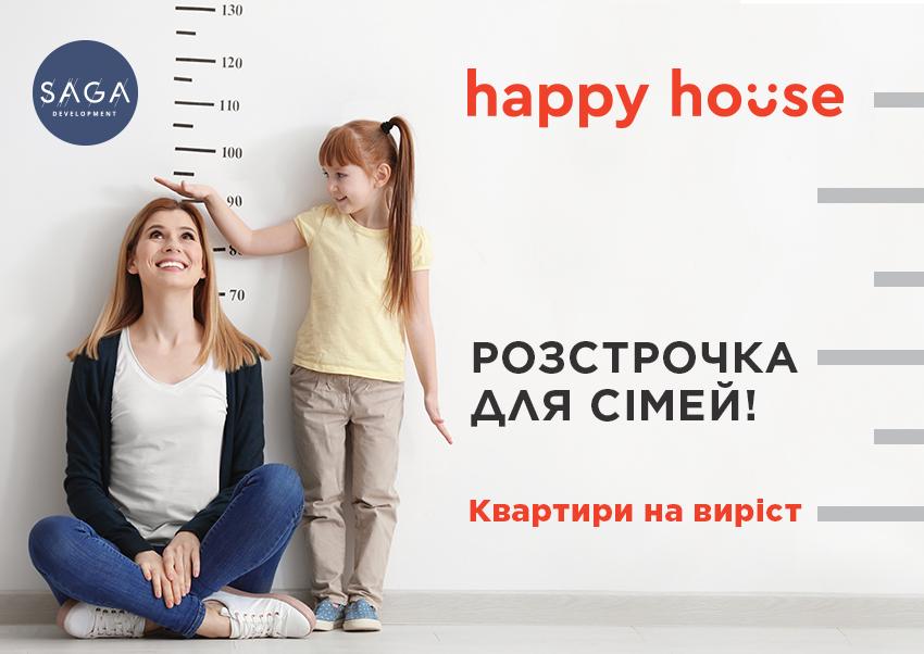 Семейная рассрочка в Happy House: покупайте квартиру с фиксированной ценой
