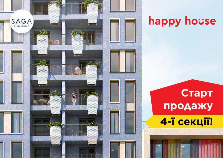 Началась продажа квартир в 4-й секции Happy House