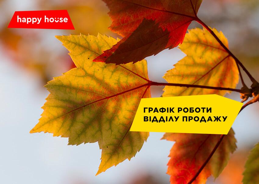 График работы отдела продаж на День защитника Украины