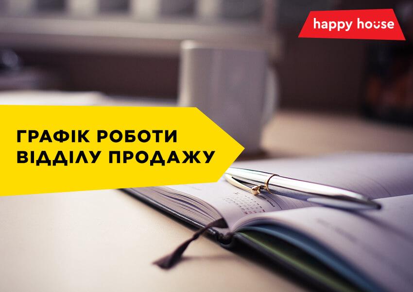 8 ноября отдел продаж Happy House работает до 16:00