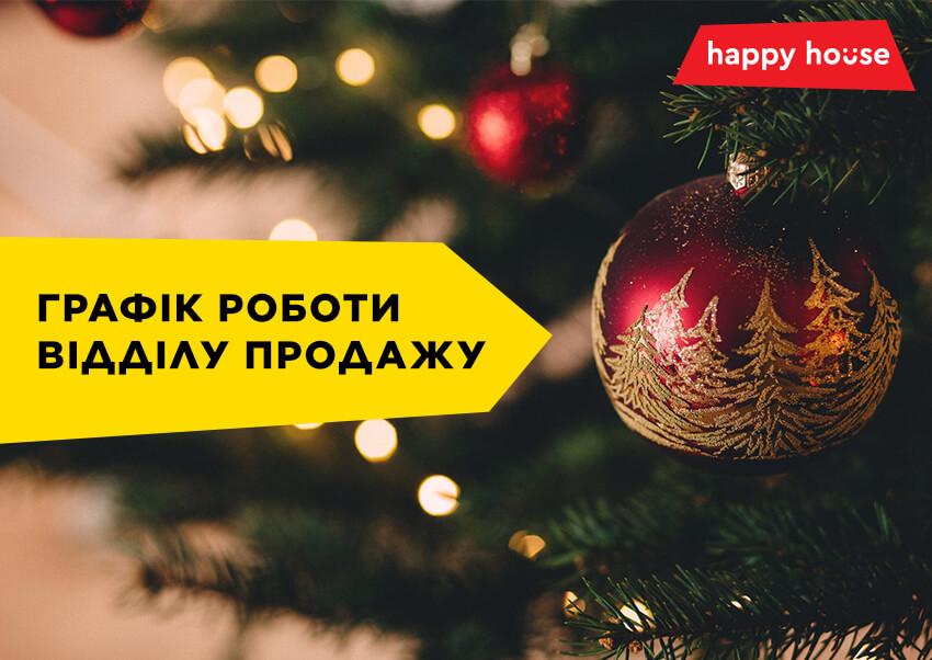 График работы отдела продаж на новогодние праздники