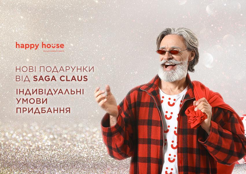 Начинайте год с новой квартирой в Happy House!