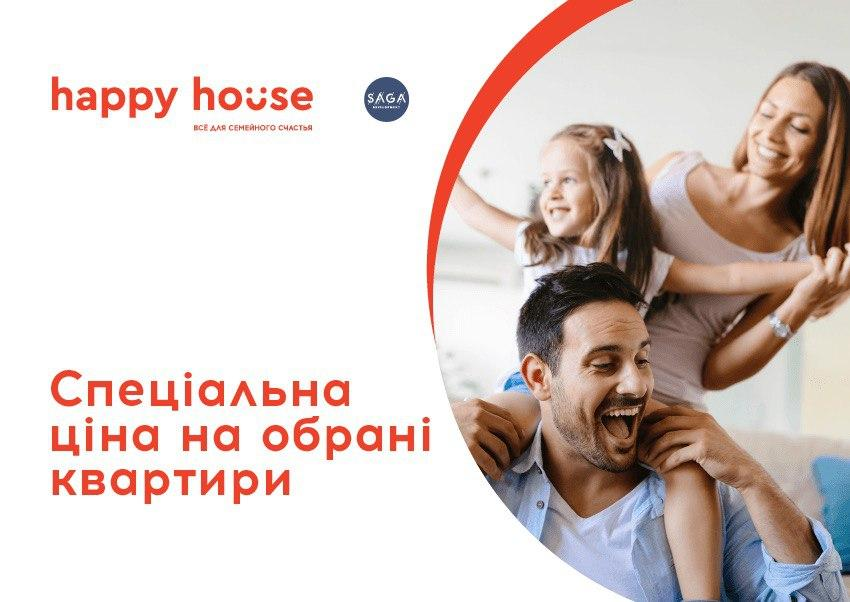 Специальная цена на квартиры в Happy House