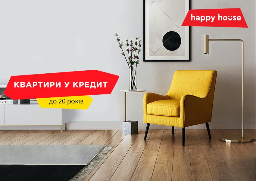 Кредитование квартир в Happy House: первый взнос от 20% и оплата до 20 лет