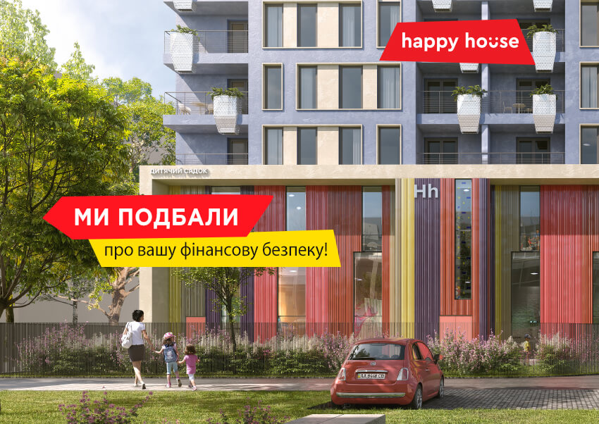 В Happy House мы позаботились о вашей финансовой безопасности