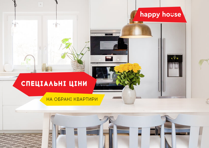 Покупайте со скидкой! Специальная цена на отдельные квартиры в Happy House