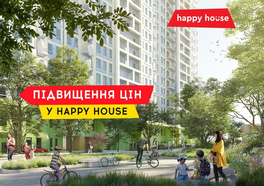 Повышение цен Happy House!