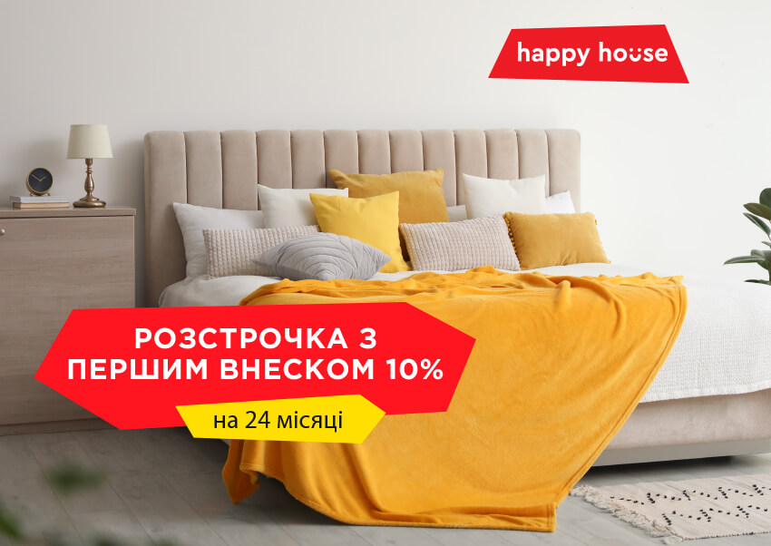 Новая рассрочка в Happy House: на 24 месяца и первым взносом 10%