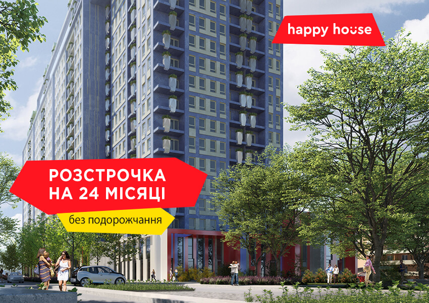 В Happy House — квартира без подорожания!