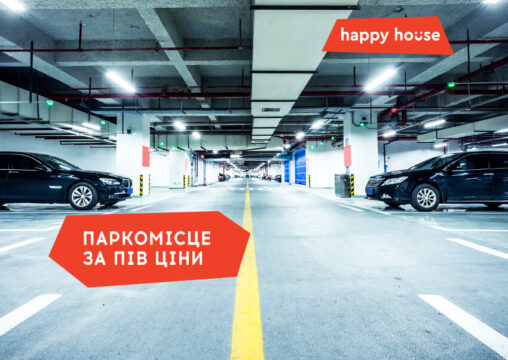 При покупке квартиры — паркоместо за полцены