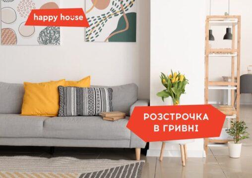 Новая рассрочка от Happy House: в гривне и без удорожания 12 месяцев