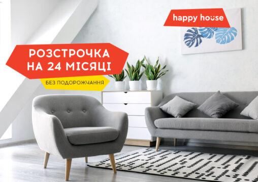 Рассрочка на 24 месяца на все квартиры в Happy House