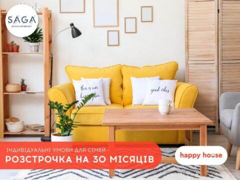 Happy-рассрочка на трехкомнатные квартиры